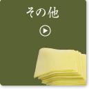suzuki_menu_6_off
